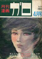 月刊漫画ガロ 1969/4