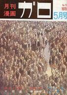 月刊漫画 ガロ 1970年5月号