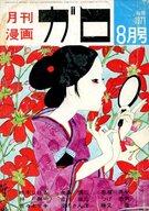 <<アニメ>> ガロ 1971年8月号 GARO
