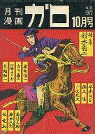 月刊漫画 ガロ 1972年10月号
