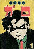 ガロ 1973年1月号 GARO