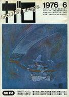 ガロ 1976年6月号 GARO