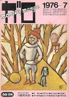 月刊漫画 ガロ 1976年7月号