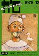 ガロ 1976年12月号 GARO