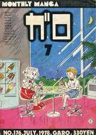 ガロ 1978年7月号 NO.176