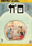ガロ 1979年1月号 GARO