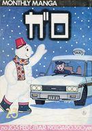 月刊漫画ガロ 1981年2・3月号 no.205