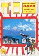 ガロ 1986/1 GARO
