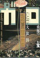 セット)ガロ 1996年12冊セット GARO