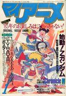 付録付)マイアニメ 1985年1月号
