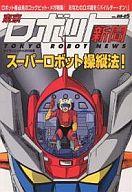 東京ロボット新聞vol.00-05 2000/10/21