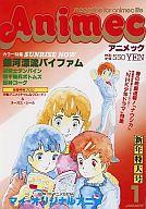 アニメック 1984/01