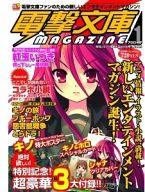 付録無)電撃文庫MAGAZINE 2008/1 プロローグ1