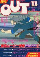 月刊OUT 1980年11月号