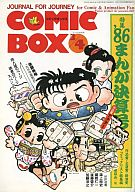 COMIC BOX 1987年3・4月号