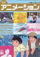 月刊アニメーション 1980年5月号 No.4