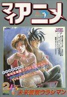 マイアニメ 1984年2月号