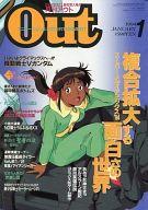月刊OUT 1994年1月号