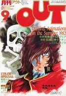 月刊 OUT 1982年9月号