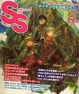 SS 2007/3 vol.8 スモールエス