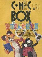 COMIC BOX 1993年08月号