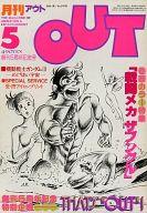 月刊 OUT 1982年05月号