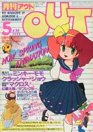 月刊 OUT 1983年5月号