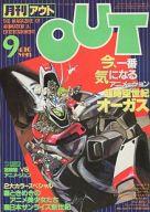 月刊 OUT 1983年9月号