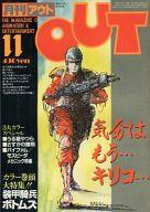 月刊 OUT 1983年11月号