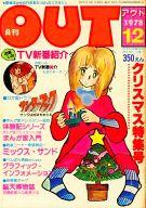 月刊OUT 1978年12月号