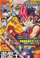 付録付)Vジャンプ 2013年8月号(別冊付録・カード付)