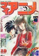 付録付)マイアニメ 1983年12月号