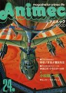 アニメック 1982/6 VOL.24