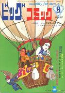 ビッグコミック 1968年09月号