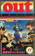 月刊OUT 1977年11月号