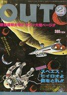 月刊OUT 1978年02月号