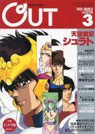 付録付)月刊OUT 1990年3月号