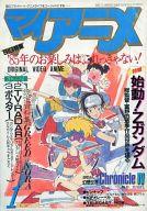 付録無)マイアニメ 1985年1月号