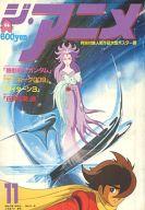 付録無)ジ・アニメ 1980年11月号Vol.12
