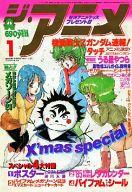 付録無)ジ・アニメ 1985年1月号 VOL.62