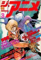 付録付)ジ・アニメ 1985年3月号 VOL.64