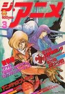 付録無)ジ・アニメ 1985年3月号 VOL.64