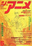付録無)ジ・アニメ 1983年05月号 VOL.42