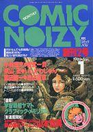 COMIC NOIZY 1989年1月号 創刊2号 コミックノイズィ