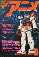 付録付)ジ・アニメ 1981年03月号 VOL.16