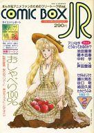 COMIC BOX JR 1983年11月号