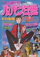 TV&COMIC ルパン三世 その秘密全公開 Weekly漫画アクション増刊 1978年01月01日号