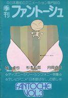 FANTOCHE 季刊ファントーシュ VOL.3 1976年7月号