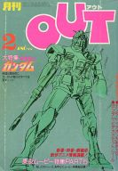 付録無)月刊OUT 1981年2月号