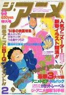 付録付)ジ・アニメ 1984年2月号 VOL.51